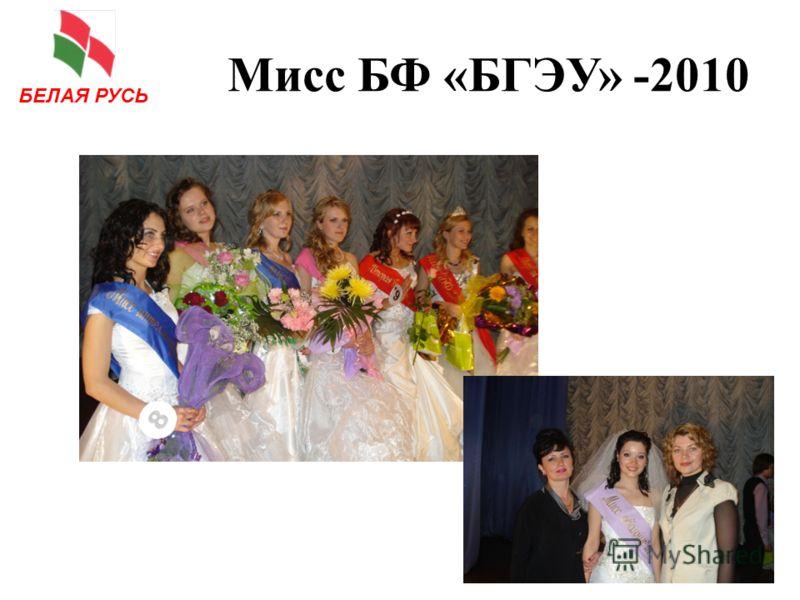 БЕЛАЯ РУСЬ Мисс БФ «БГЭУ» -2010