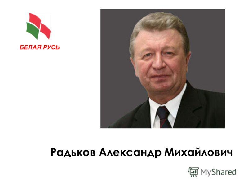 Радьков Александр Михайлович БЕЛАЯ РУСЬ