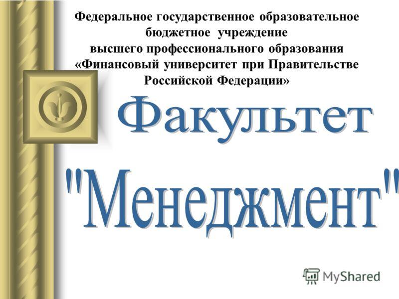 Федеральное государственное образовательное бюджетное учреждение высшего профессионального образования «Финансовый университет при Правительстве Российской Федерации»