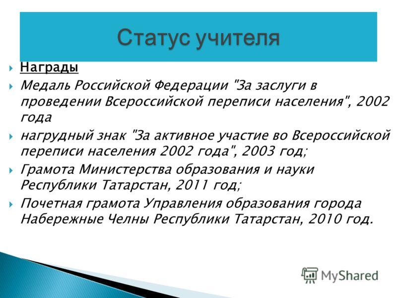 Награды Медаль Российской Федерации
