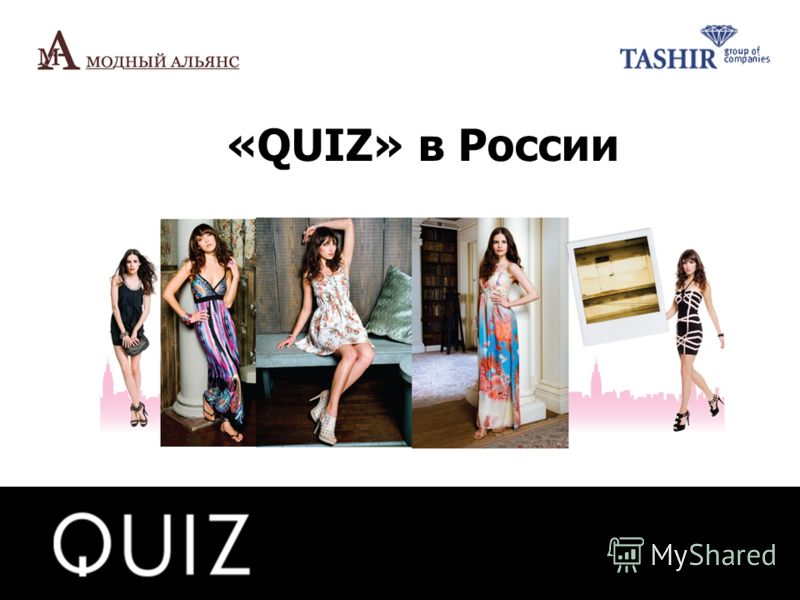 Quiz одежда