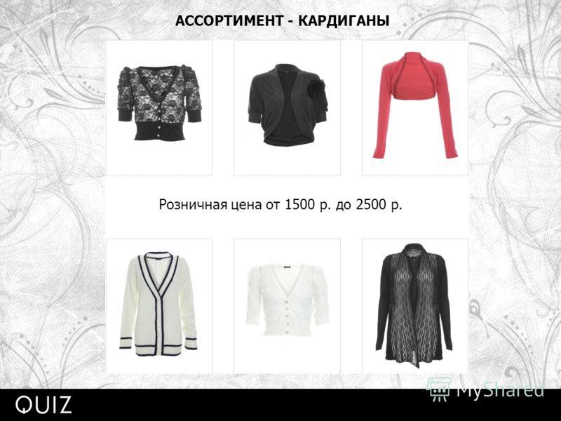 АССОРТИМЕНТ - КАРДИГАНЫ Розничная цена от 1500 р. до 2500 р.