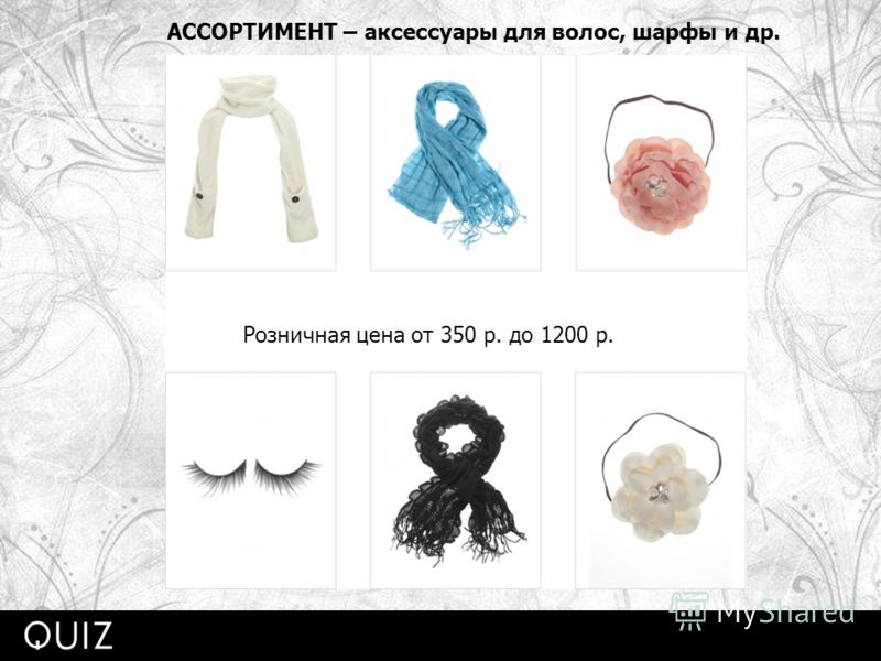 АССОРТИМЕНТ – аксессуары для волос, шарфы и др. Розничная цена от 350 р. до 1200 р.