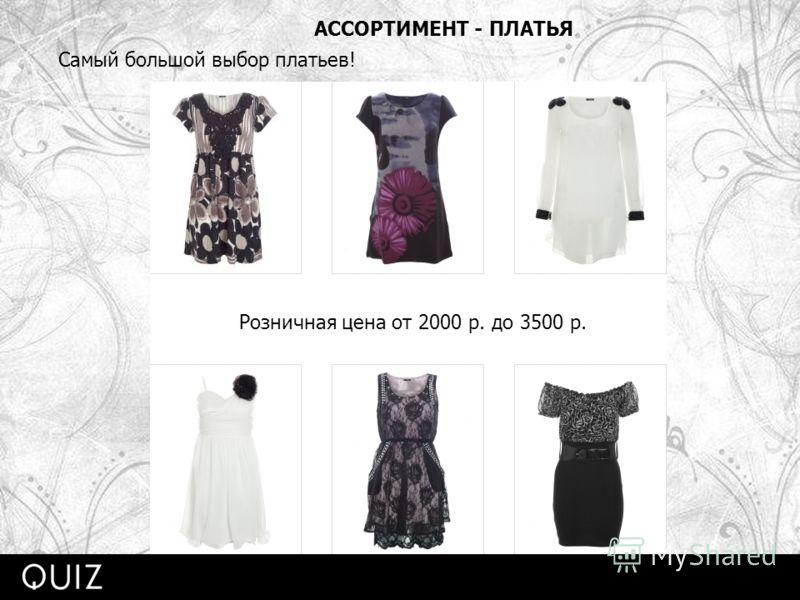АССОРТИМЕНТ - ПЛАТЬЯ Самый большой выбор платьев! Розничная цена от 2000 р. до 3500 р.