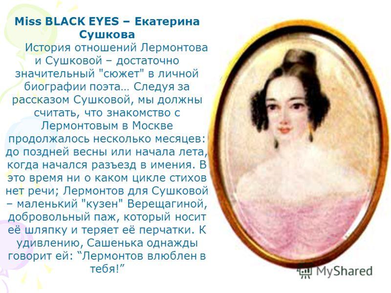 Miss BLACK EYES – Екатерина Сушкова История отношений Лермонтова и Сушковой – достаточно значительный