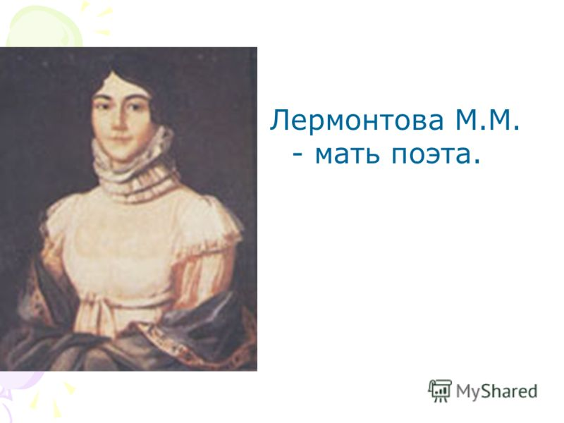 Лермонтова М.М. - мать поэта.