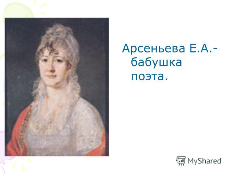 Арсеньева Е.А.- бабушка поэта.