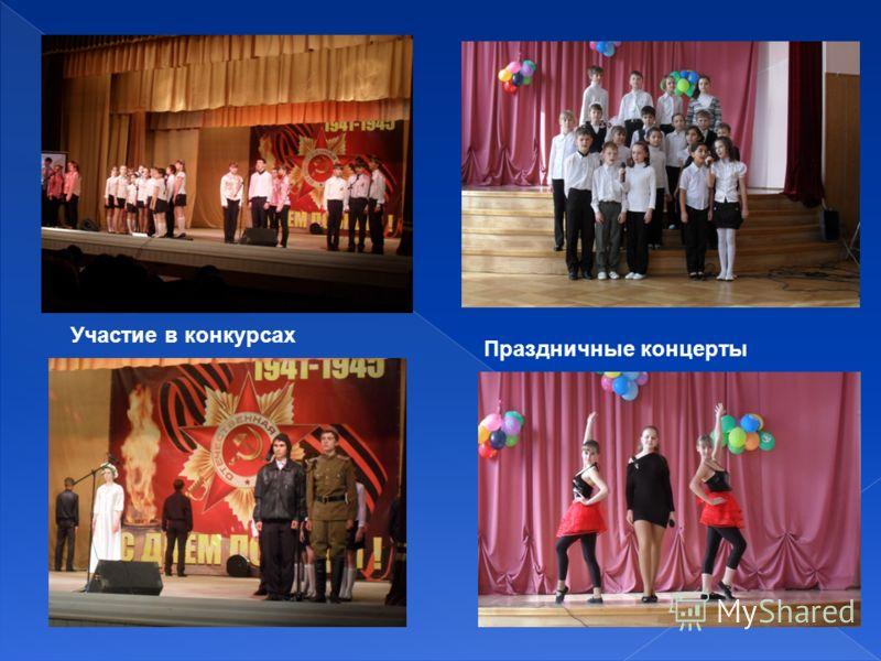 Участие в конкурсах Праздничные концерты