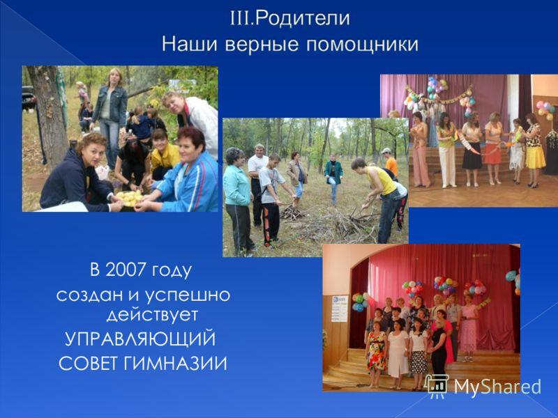 В 2007 году создан и успешно действует УПРАВЛЯЮЩИЙ СОВЕТ ГИМНАЗИИ