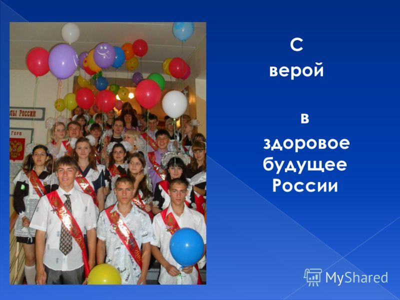 С верой в здоровое будущее России