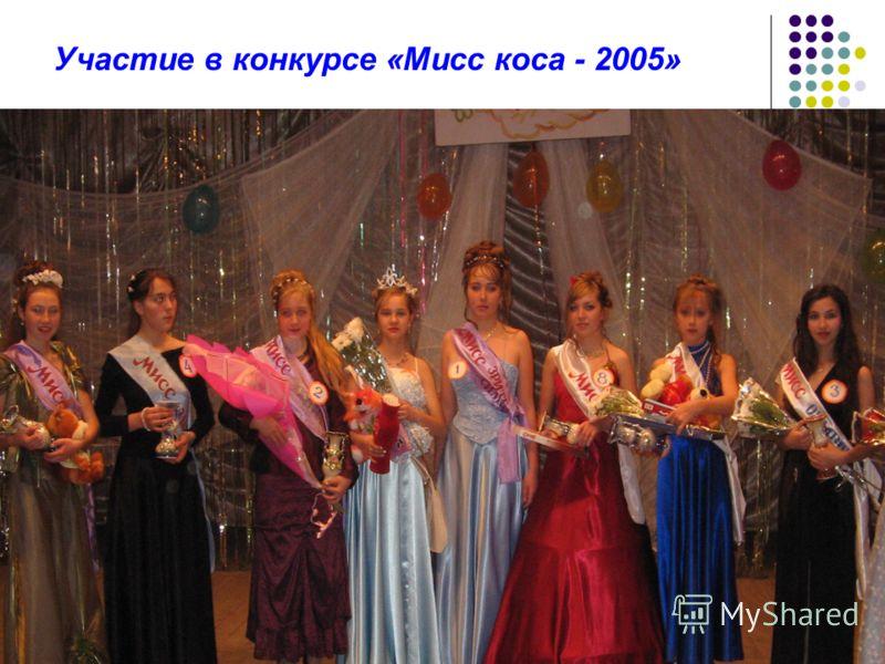 Участие в конкурсе «Мисс коса - 2005»