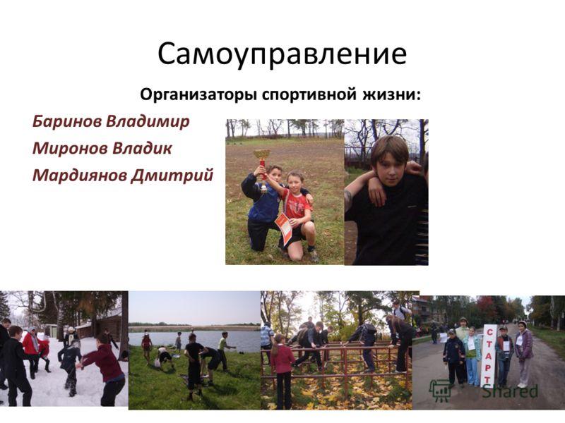 Самоуправление Организаторы спортивной жизни: Баринов Владимир Миронов Владик Мардиянов Дмитрий
