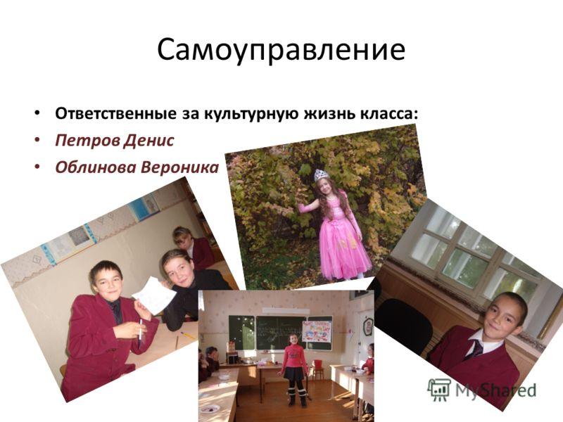 Самоуправление Ответственные за культурную жизнь класса: Петров Денис Облинова Вероника