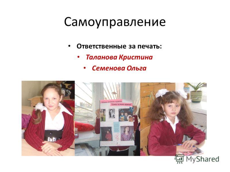 Самоуправление Ответственные за печать: Таланова Кристина Семенова Ольга