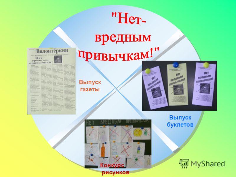 Выпуск газеты Выпуск буклетов Конкурс рисунков