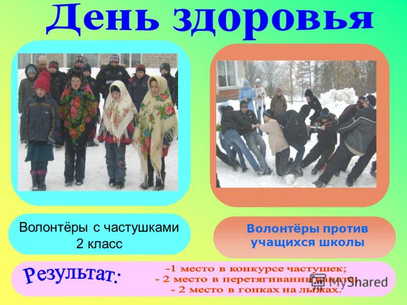 Волонтёры против учащихся школы Волонтёры с частушками 2 класс