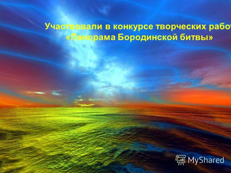Участвовали в конкурсе творческих работ «Панорама Бородинской битвы»