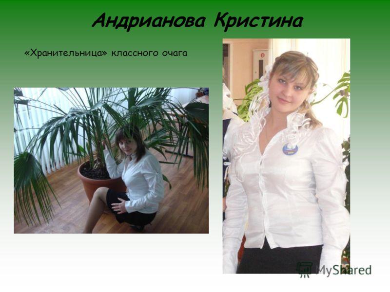 Андрианова Кристина «Хранительница» классного очага