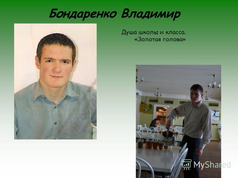 Бондаренко Владимир Душа школы и класса. «Золотая голова»