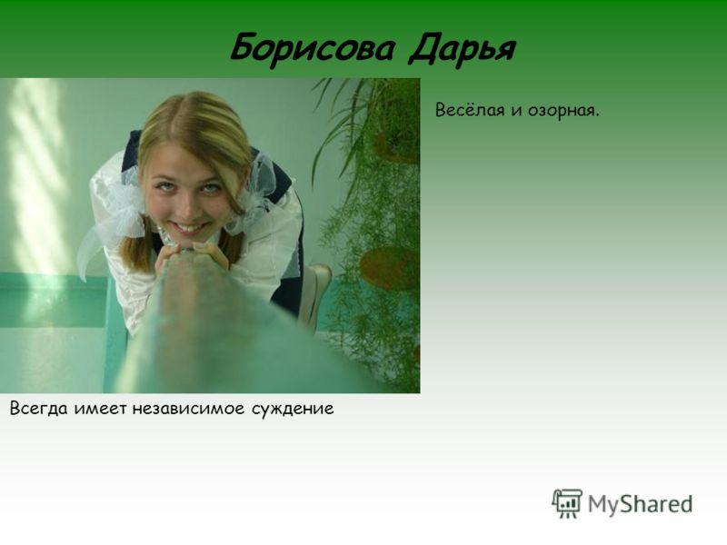 Борисова Дарья Весёлая и озорная. Всегда имеет независимое суждение