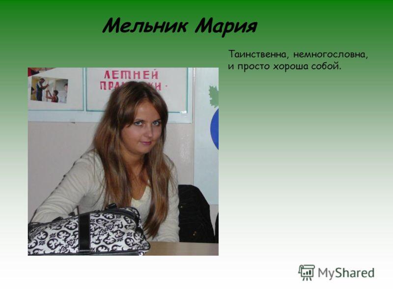 Мельник Мария Таинственна, немногословна, и просто хороша собой.