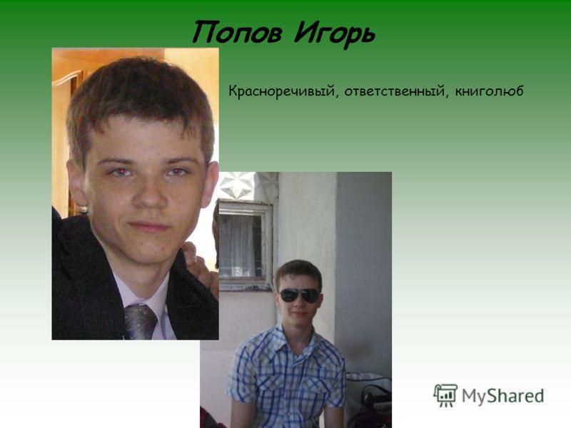 Попов Игорь Красноречивый, ответственный, книголюб