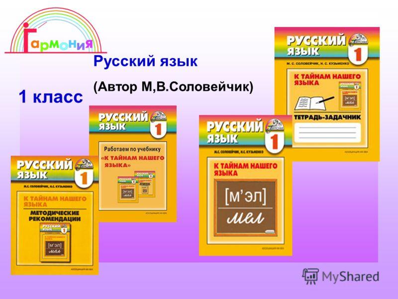Русский язык (Автор М,В.Соловейчик) 1 класс