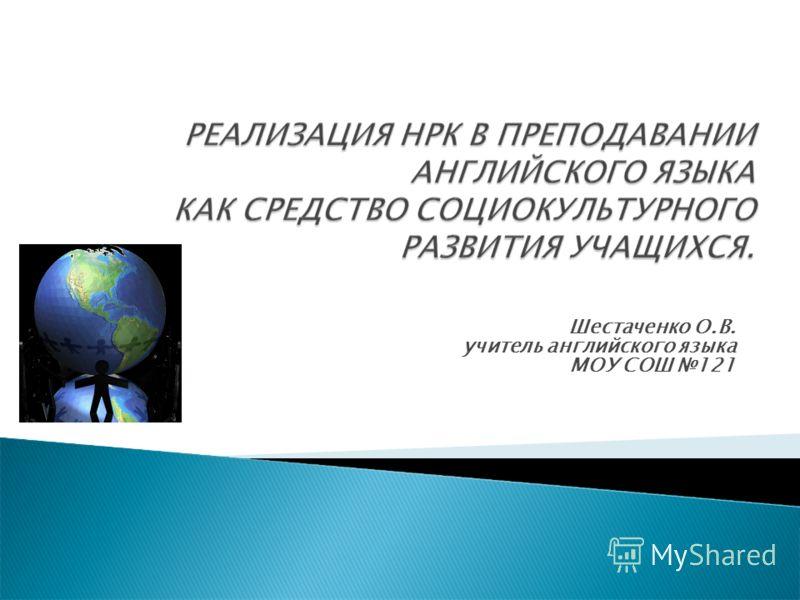 Шестаченко О.В. учитель английского языка МОУ СОШ 121