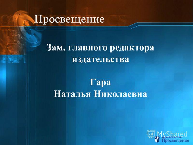 Зам. главного редактора издательства Гара Наталья Николаевна
