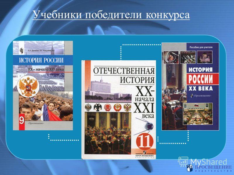 Учебники победители конкурса