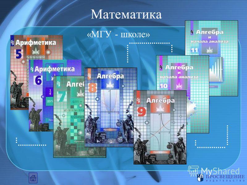 Математика «МГУ - школе»