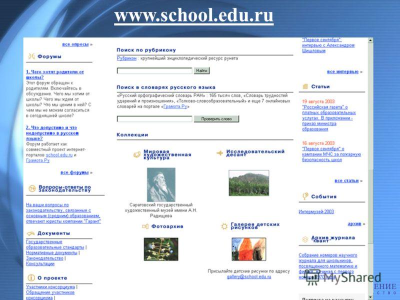 www.school.edu.ru