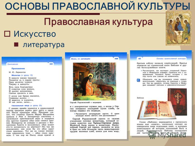 ОСНОВЫ ПРАВОСЛАВНОЙ КУЛЬТУРЫ Православная культура Искусство литература