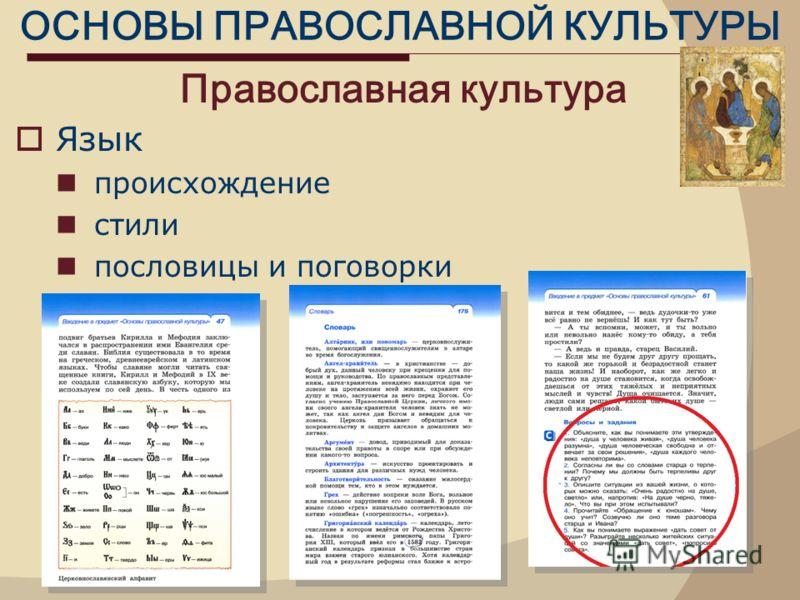 ОСНОВЫ ПРАВОСЛАВНОЙ КУЛЬТУРЫ Православная культура Язык происхождение стили пословицы и поговорки