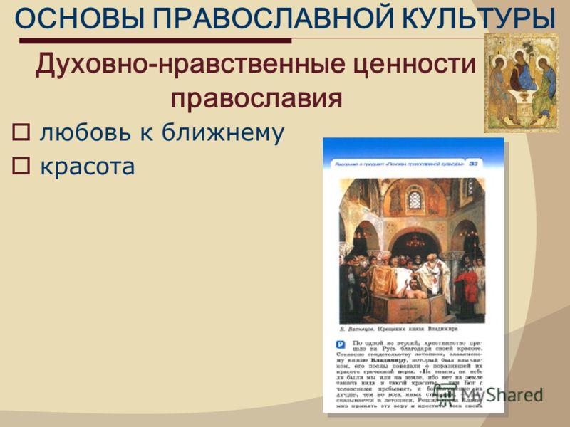 ОСНОВЫ ПРАВОСЛАВНОЙ КУЛЬТУРЫ Духовно-нравственные ценности православия любовь к ближнему красота