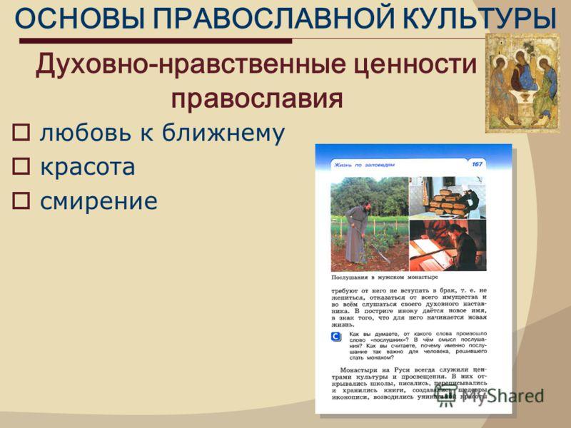ОСНОВЫ ПРАВОСЛАВНОЙ КУЛЬТУРЫ Духовно-нравственные ценности православия любовь к ближнему красота смирение