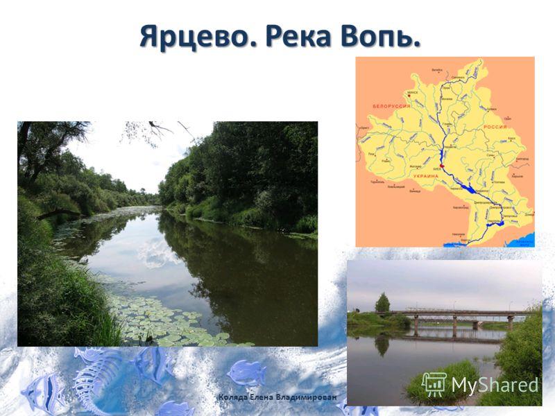 Ярцево. Река Вопь. Коляда Елена Владимирован