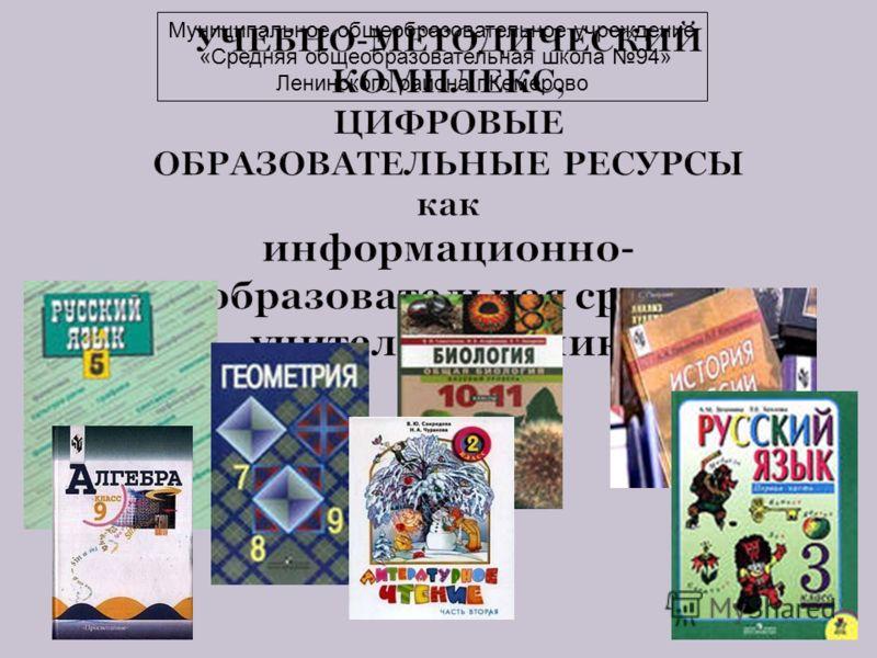 Муниципальное общеобразовательное учреждение «Средняя общеобразовательная школа 94» Ленинского района г.Кемерово