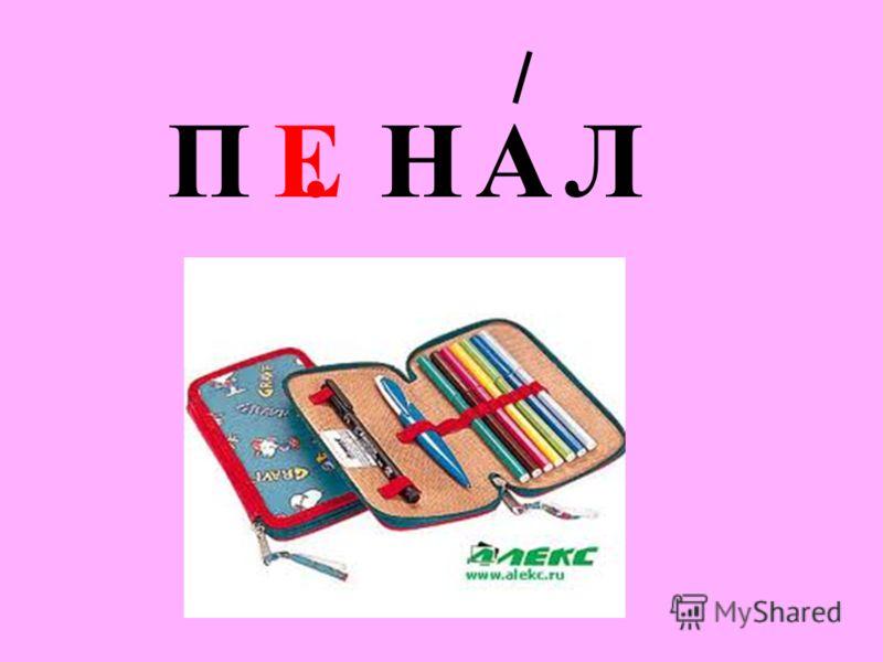 П. НАЛЕ