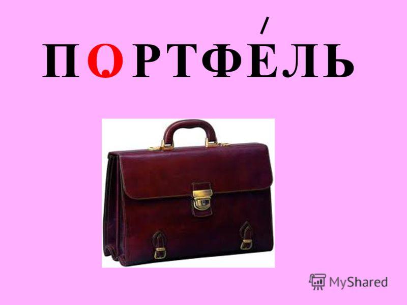П. РТФЕЛЬО