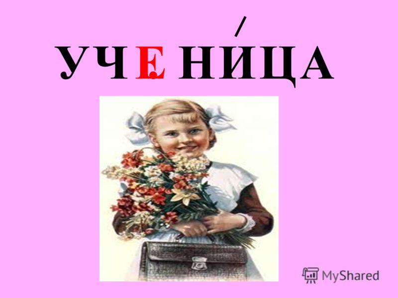 УЧ. НИЦАЕ