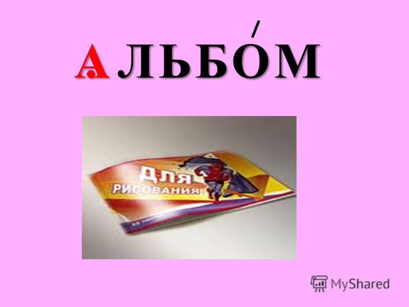 . ЛЬБОМ А