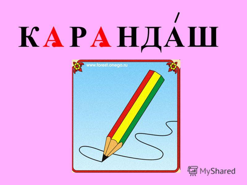 К. Р. НДАШАА