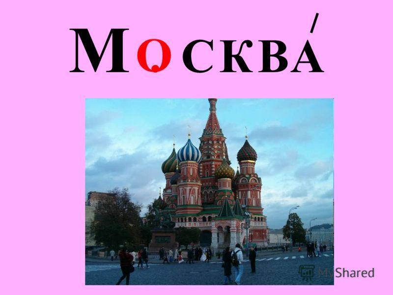 М. СКВА О