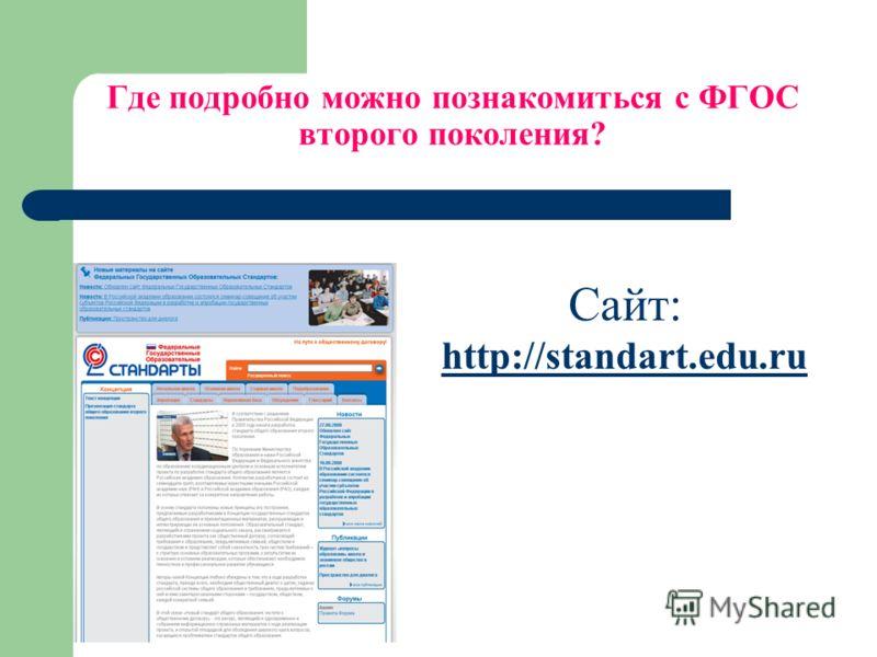 Где подробно можно познакомиться с ФГОС второго поколения? Сайт: http://standart.edu.ru