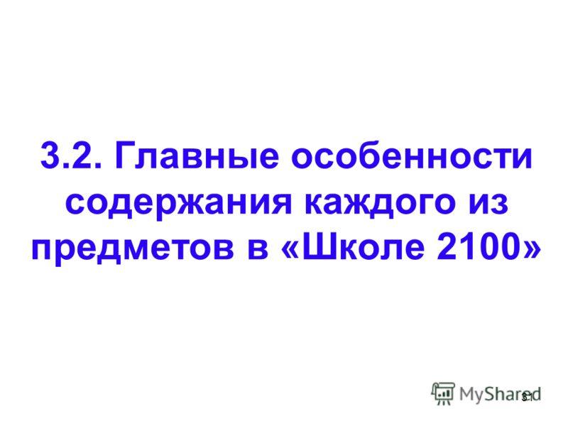 31 3.2. Главные особенности содержания каждого из предметов в «Школе 2100»