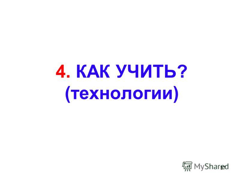 37 4. КАК УЧИТЬ? (технологии)