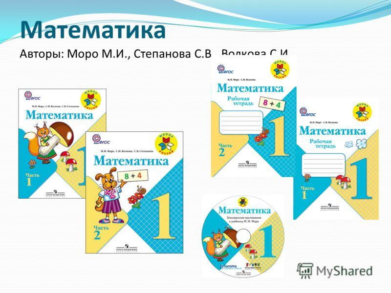 Математика Авторы: Моро М.И., Степанова С.В., Волкова С.И.