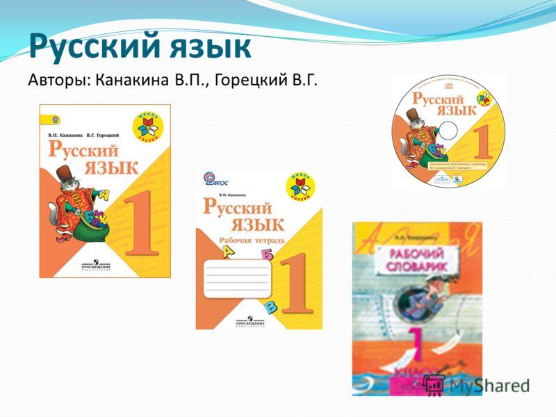Русский язык Авторы: Канакина В.П., Горецкий В.Г.