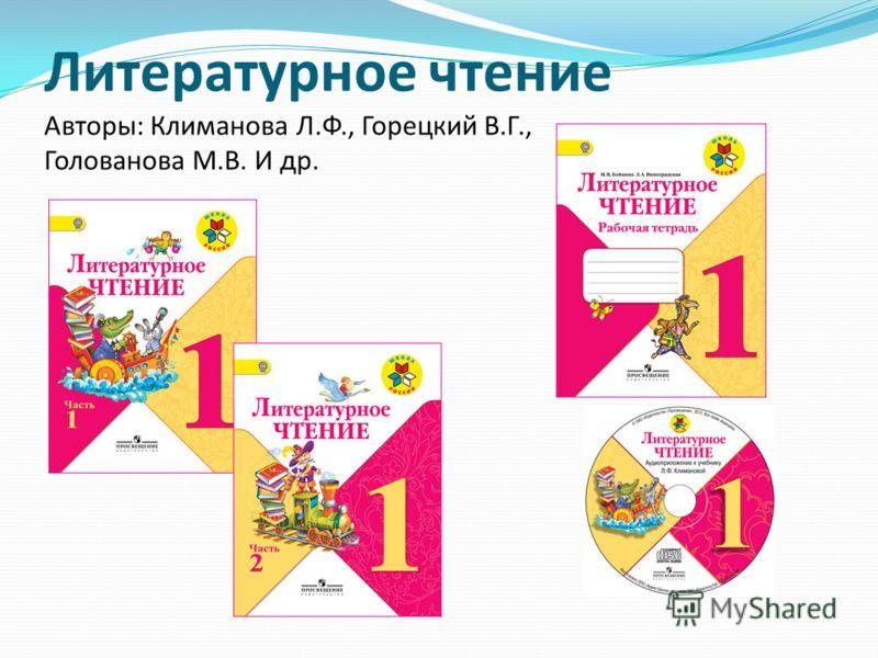 Литературное чтение Авторы: Климанова Л.Ф., Горецкий В.Г., Голованова М.В. И др.